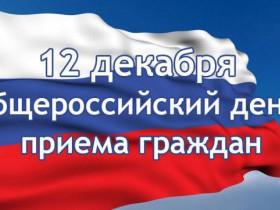 День приема граждан!