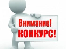 Положение о порядке проведения конкурса «Самое красивое село Республики Башкортостан»