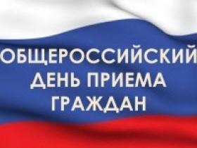 Об общероссийском дне приема граждан –  12 декабря 2018 года в МР Белебеевский район РБ