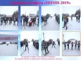 В рамках программы ППМИ-2019.